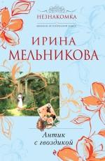 Мельникова И.А. - Антик с гвоздикой обложка книги