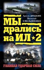 Драбкин А., Емельяненко В. - Мы дрались на Ил-2. Главная ударная сила обложка книги