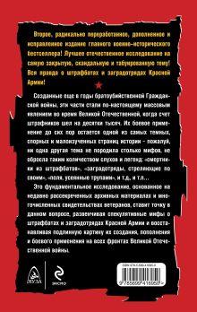 Обложка сзади Штрафбаты и заградотряды Красной Армии Дайнес В.О.