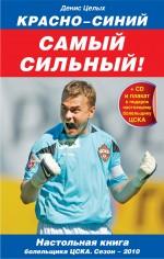 Целых Д. - Красно-синий - самый сильный! 2010. (+CD) обложка книги