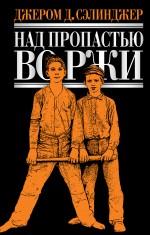 Над пропастью во ржи: роман, повести, рассказы обложка книги