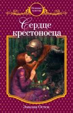 Остен Э. - Сердце крестоносца: роман обложка книги