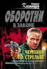 Казанцев К. - Чемпион по стрельбе: роман обложка книги