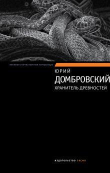Хранитель древностей: роман в двух книгах обложка книги