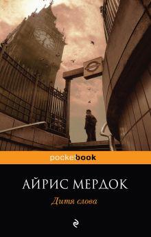 Мердок А. - Дитя слова обложка книги