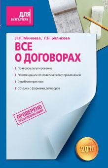 Минаева Л.Н., Беликова Т.Н. - Все о договорах. (+CD) обложка книги