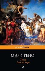Рено М. - Тесей. Бык из моря обложка книги