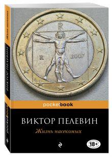 Пелевин В.О. - Жизнь насекомых обложка книги