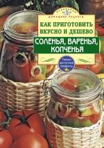 - Как приготовить вкусно и дешево соленья, варенья, копченья. (ОСЭ) обложка книги