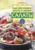 - Как приготовить вкусно и дешево салаты. (ОСЭ) обложка книги