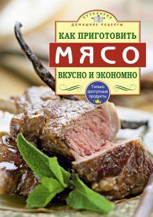 - Как приготовить мясо вкусно и экономно. (ОСЭ) обложка книги