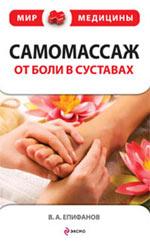 Епифанов В.А. - Самомассаж: от боли в суставах обложка книги