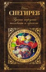 Русские народные пословицы и притчи обложка книги