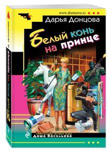 Донцова Д.А. - Белый конь на принце обложка книги