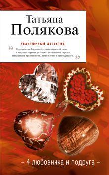 Полякова Т.В. - 4 любовника и подруга: роман обложка книги
