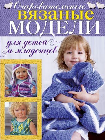 Очаровательные вязаные модели для детей и младенцев Йенсен К.