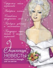 - Энциклопедия невесты: подготовка к свадьбе шаг за шагом обложка книги