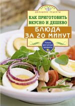 - Как приготовить вкусно и дешево блюда за 20 минут. (ОСЭ) обложка книги