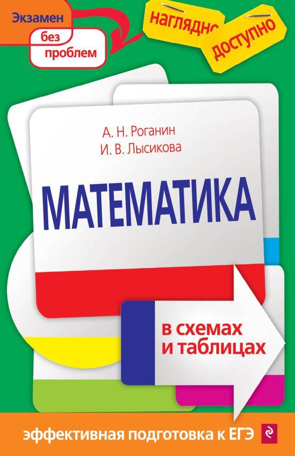 Математика все темы для подготовки к егэ.роганин а.н