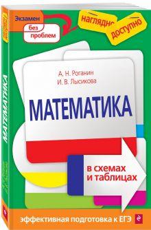 Лысикова И.В. - Математика в схемах и таблицах обложка книги