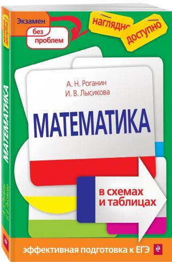 Математика в схемах и таблицах Лысикова И.В.
