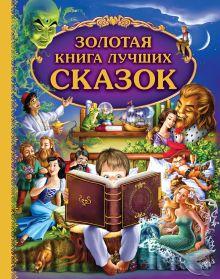 - Золотая книга лучших сказок обложка книги