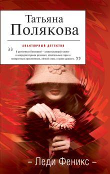 Полякова Т.В. - Леди Феникс обложка книги