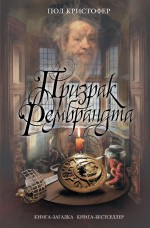 Кристофер П. - Призрак Рембрандта обложка книги