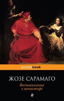 Сарамаго Ж. - Воспоминания о монастыре обложка книги