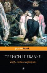 Шевалье Т. - Тигр, светло горящий обложка книги