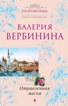 Вербинина В. - Отравленная маска: роман обложка книги