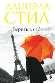 Стил Д. - Верить в себя обложка книги