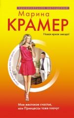 Крамер М. - Мое жестокое счастье, или Принцессы тоже плачут: роман обложка книги