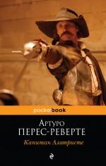 Капитан Алатристе обложка книги