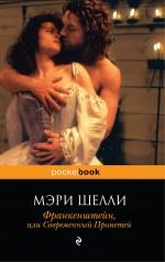 Шелли М. - Франкенштейн, или Cовременный Прометей обложка книги