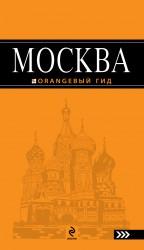 Москва: путеводитель. 2-е изд., испр. и доп. Климентова О.
