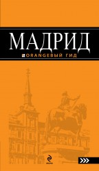 Александрова А. - Мадрид: путеводитель. 2-е изд., испр. и доп. обложка книги