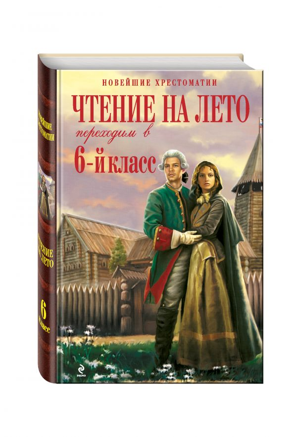 Илья муромец и соловей краткое содержание читать