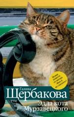 Щербакова Г. - Эдда кота Мурзавецкого обложка книги
