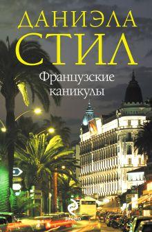 Стил Д. - Французские каникулы обложка книги