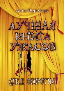Воронова А. - След оборотня: повесть обложка книги