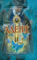 Адепт обложка книги