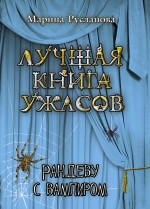 Русланова М. - Рандеву с вампиром: повесть обложка книги