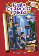 Гусев В.Б. - Клад старого графа: повесть' обложка книги
