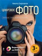 Биржаков Н.М. - Цифровое фото. Композиция, съемка, обработка в Photoshop. 3-е изд. (+DVD) обложка книги