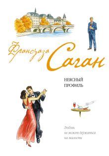Саган Ф. - Неясный профиль обложка книги
