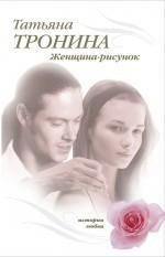 Тронина Т.М. - Женщина-рисунок обложка книги