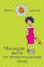 Ларина А. - Молодая жена на испытательном сроке: роман обложка книги
