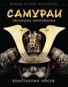 Носов К.С. - Самураи: эволюция вооружения' обложка книги