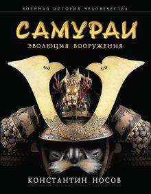 Самураи: эволюция вооружения обложка книги
